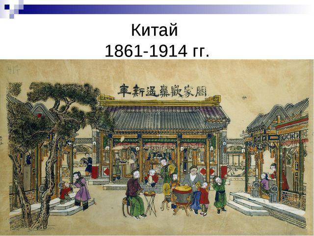 Китай 1861-1914 гг.