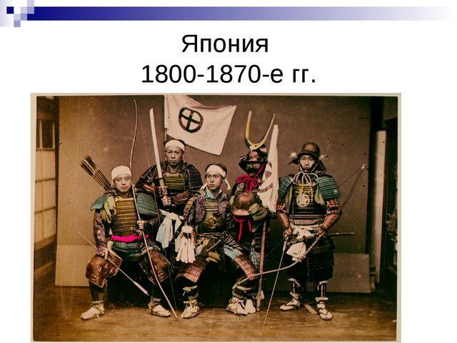 Япония 1800-1870-е гг.