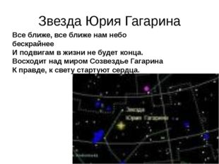 Звезда Юрия Гагарина Все ближе, все ближе нам небо бескрайнее И подвигам в жи