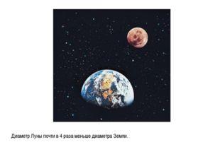 Диаметр Луны почти в 4 раза меньше диаметра Земли.