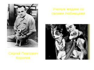 Сергей Павлович Королев Ученые медики со своими любимцами