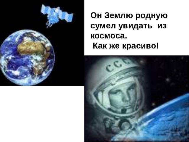 Он Землю родную сумел увидать из космоса. Как же красиво!