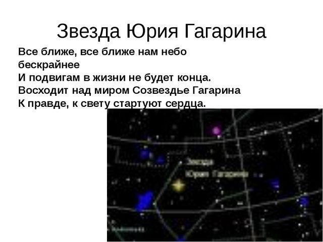 Звезда Юрия Гагарина Все ближе, все ближе нам небо бескрайнее И подвигам в жи...