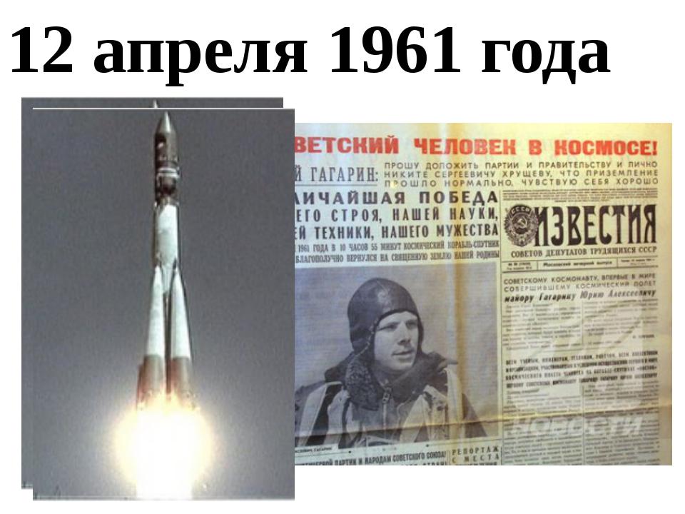 12 апреля 1961 года