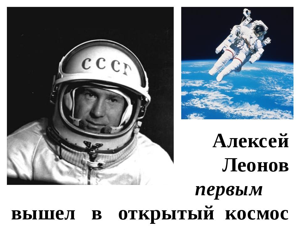 Алексей Леонов первым вышел в открытый космос