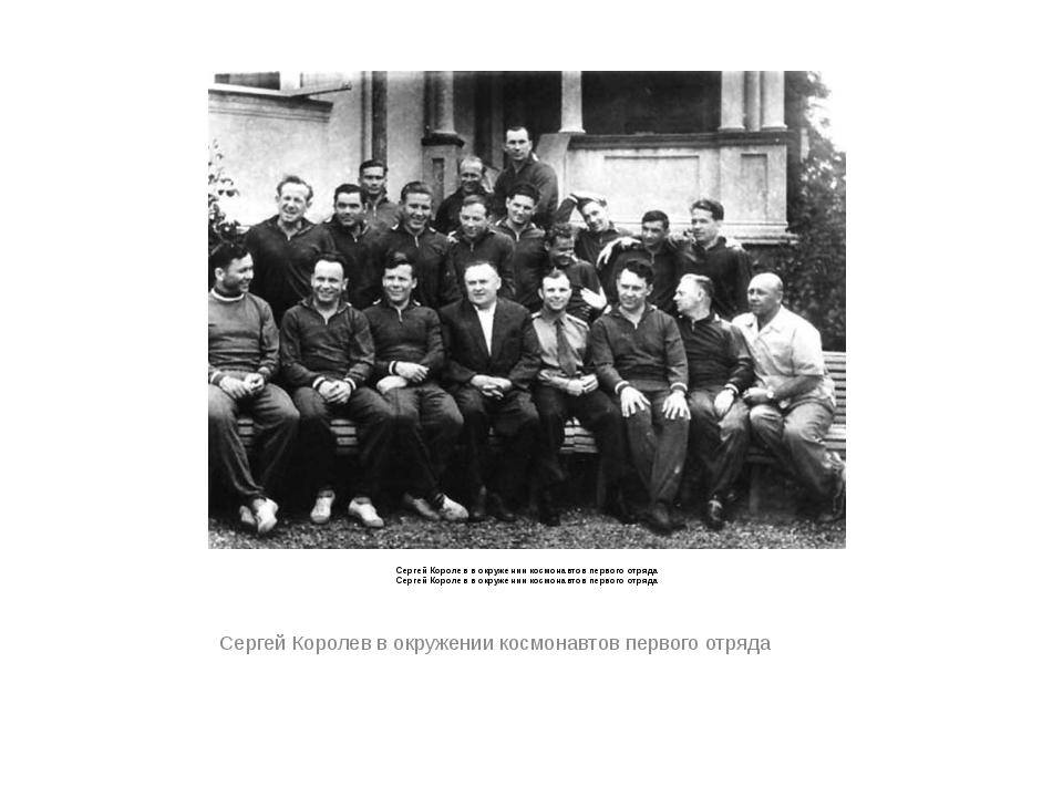 Сергей Королев в окружении космонавтов первого отряда Сергей Королев в окруже...