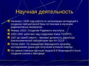 Научная деятельность Начиная с 1908 года работа по организации экспедиций и с