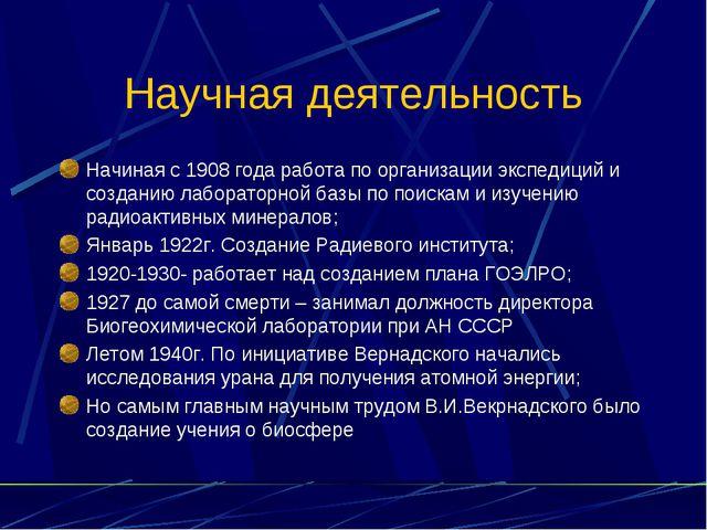 Научная деятельность Начиная с 1908 года работа по организации экспедиций и с...