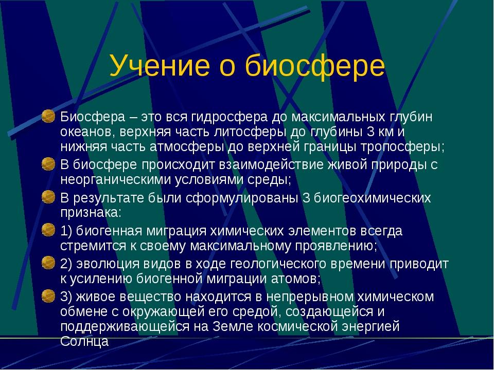 Учение о биосфере Биосфера – это вся гидросфера до максимальных глубин океано...