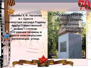 Памятник А.Ф. Наганову в г. Бресте Посмертная награда Родины - орден Отечеств