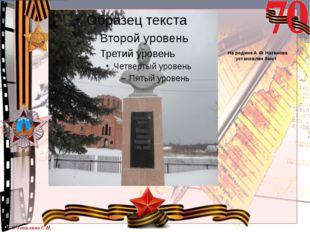 На родине А.Ф. Наганова установлен бюст © Топилина С.Н.