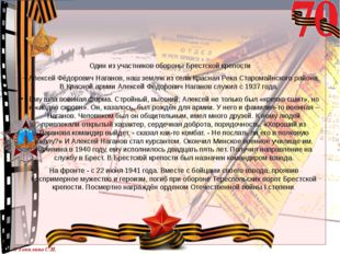 Один из участников обороны Брестской крепости – Алексей Фёдорович Наганов, н