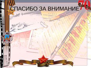 СПАСИБО ЗА ВНИМАНИЕ © Топилина С.Н.