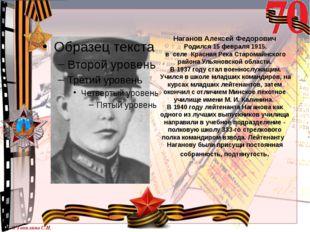 Наганов Алексей Федорович Родился 15 февраля 1915. в селе Красная Река Старо
