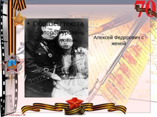 Алексей Федорович с женой © Топилина С.Н.