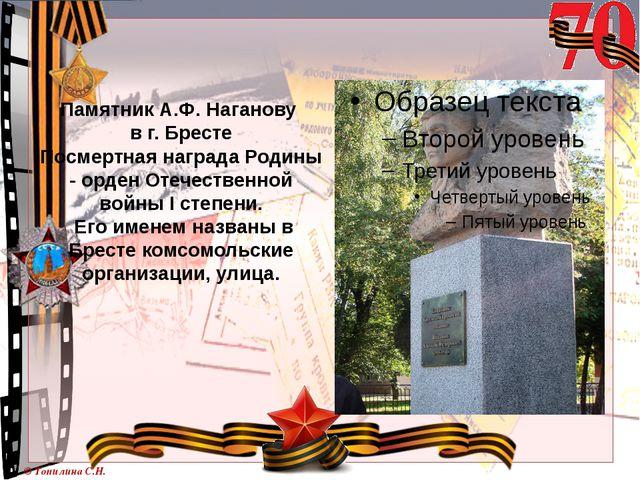 Памятник А.Ф. Наганову в г. Бресте Посмертная награда Родины - орден Отечеств...