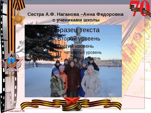 Сестра А.Ф. Наганова –Анна Федоровна с учениками школы © Топилина С.Н.