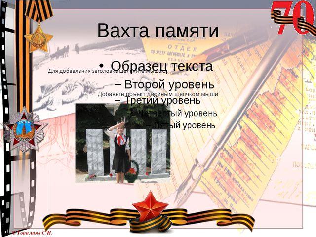Вахта памяти © Топилина С.Н.