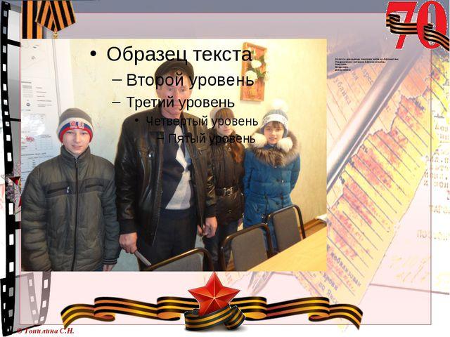 26 лет со дня вывода советских войск из Афганистана Поздравление –ветерана А...