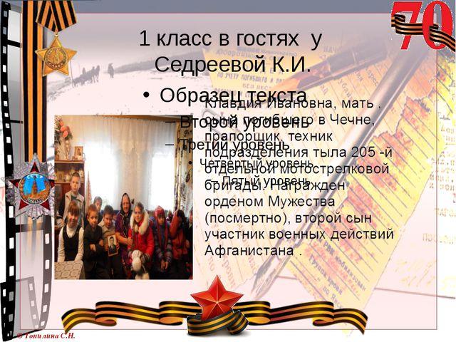 1 класс в гостях у Седреевой К.И. © Топилина С.Н.