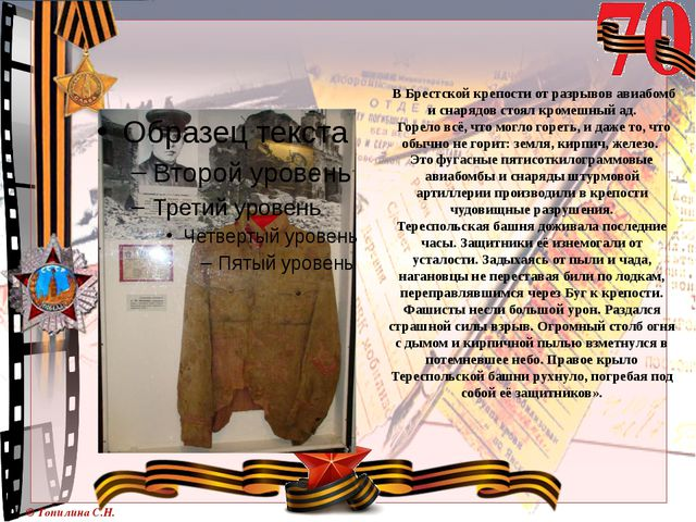 В Брестской крепости от разрывов авиабомб и снарядов стоял кромешный ад. Гор...