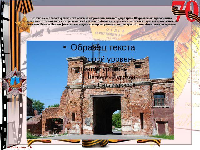 Тереспольские ворота крепости оказались на направлении главного удара врага....