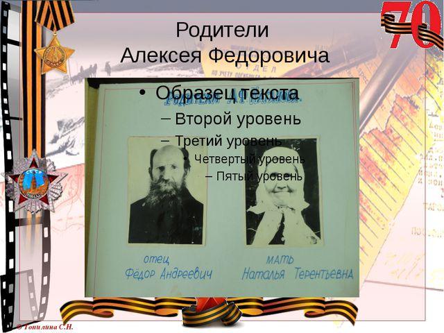 Родители Алексея Федоровича © Топилина С.Н.
