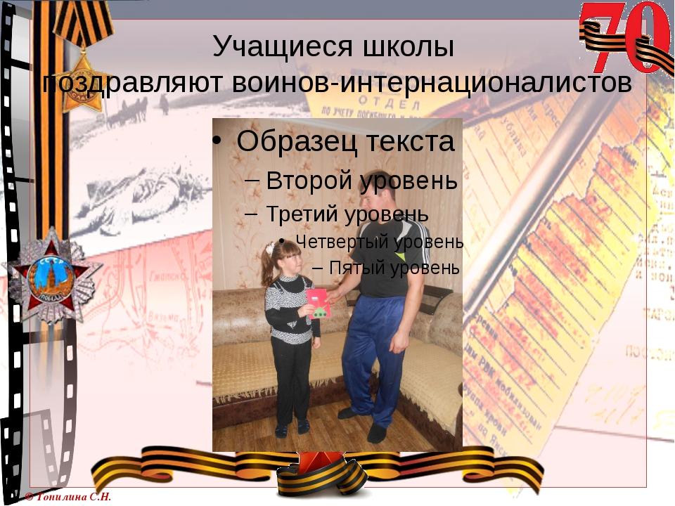 Учащиеся школы поздравляют воинов-интернационалистов © Топилина С.Н.