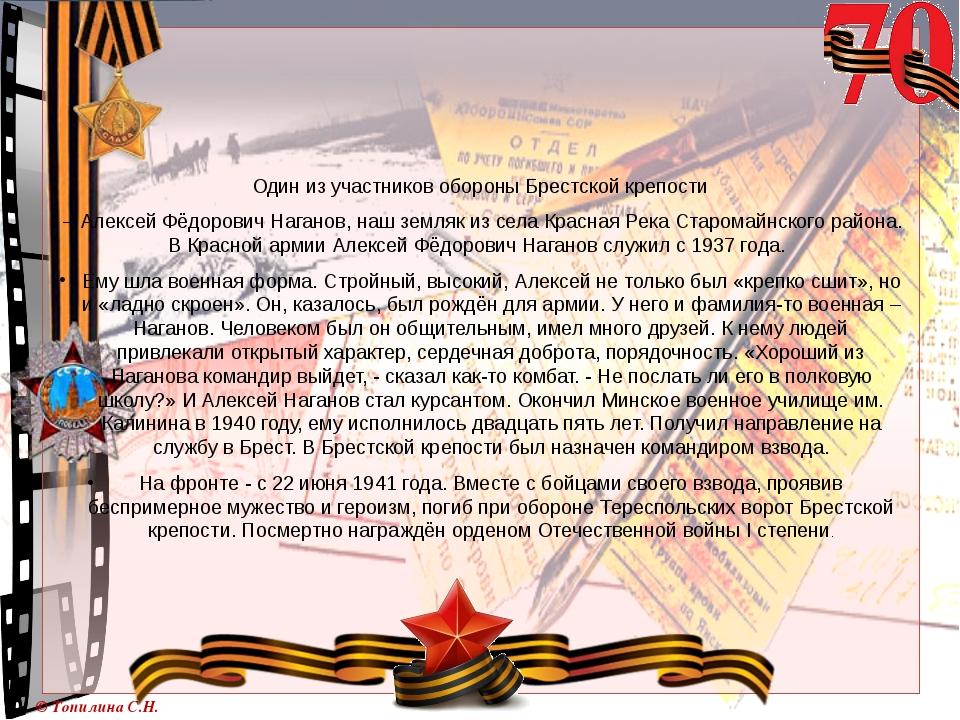 Один из участников обороны Брестской крепости – Алексей Фёдорович Наганов, н...