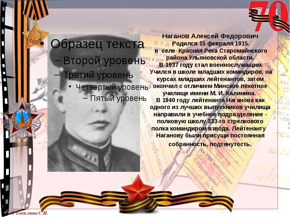 Наганов Алексей Федорович Родился 15 февраля 1915. в селе Красная Река Старо...