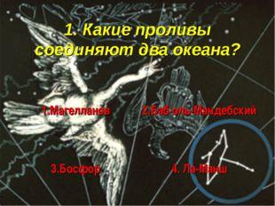 1. Какие проливы соединяют два океана? 1.Магелланов 2.Баб-эль-Мандебский 3.Б