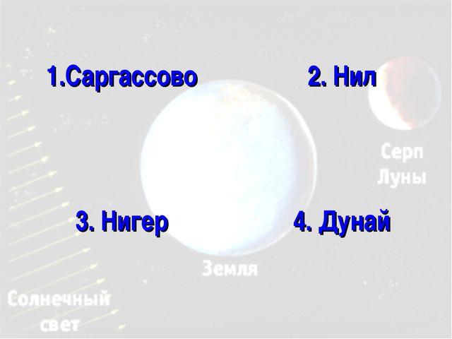 1.Саргассово 2. Нил 3. Нигер 4. Дунай