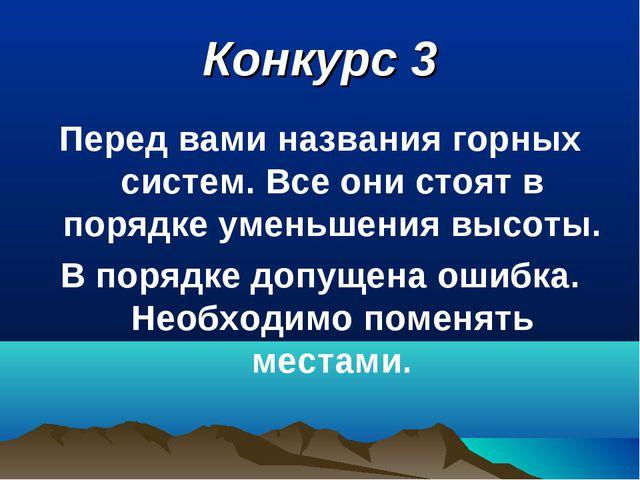 Конкурс 3 Перед вами названия горных систем. Все они стоят в порядке уменьшен...