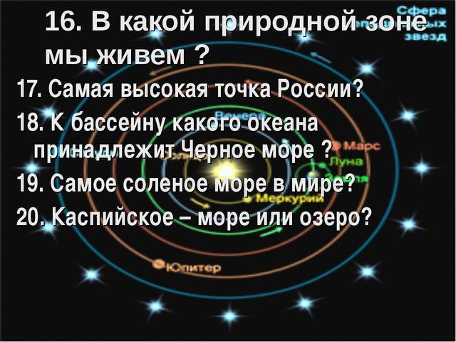 16. В какой природной зоне мы живем ? 17. Самая высокая точка России? 18. К б...