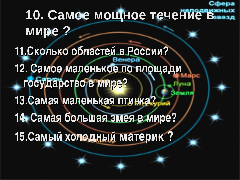10. Самое мощное течение в мире ? 11.Сколько областей в России? 12. Самое мал...