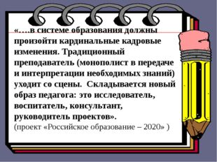 «….в системе образования должны произойти кардинальные кадровые изменения. Т