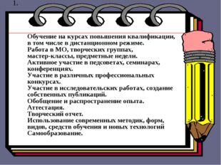 Обучение на курсах повышения квалификации, в том числе в дистанционном режим