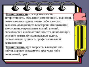 Компетентность – осведомленность, авторитетность, обладание компетенцией, зна