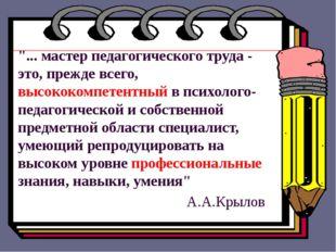 """""""... мастер педагогического труда - это, прежде всего, высококомпетентный в п"""