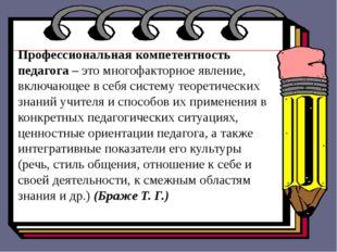 Профессиональная компетентность педагога – это многофакторное явление, включа