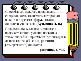 Способность педагога превращать специальность, носителем которой он является