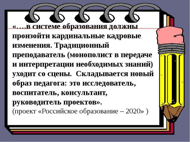 «….в системе образования должны произойти кардинальные кадровые изменения. Т...
