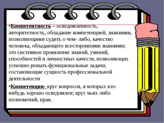 Компетентность – осведомленность, авторитетность, обладание компетенцией, зна...