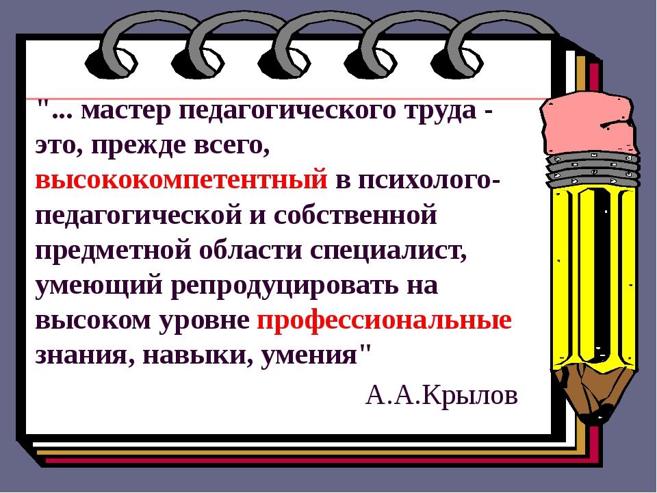 """""""... мастер педагогического труда - это, прежде всего, высококомпетентный в п..."""