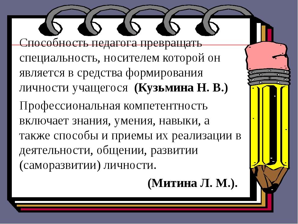 Способность педагога превращать специальность, носителем которой он является...