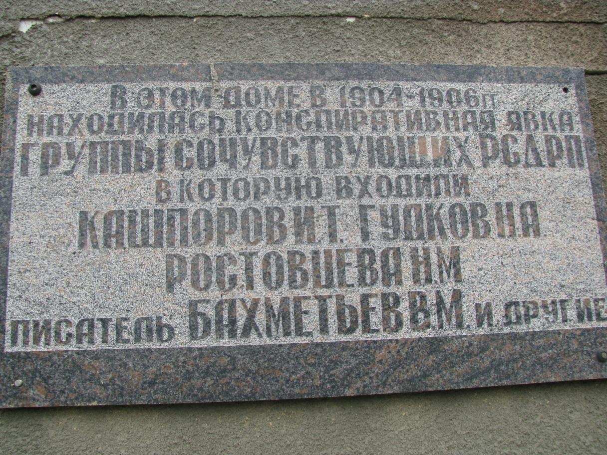 0104 Памятная доска на отделении полиции в Землянске