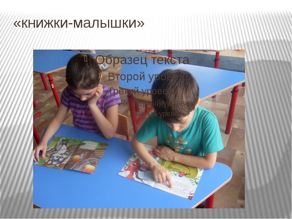 «книжки-малышки»