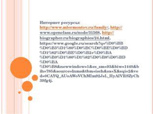 Интернет ресурсы: http://www.mlermontov.ru/family/, http://www.openclass.ru/n