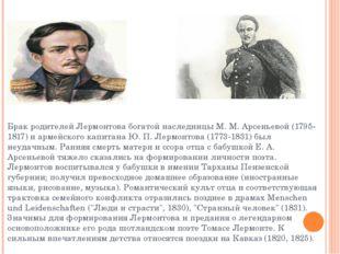 Брак родителей Лермонтова богатой наследницы М. М. Арсеньевой (1795-1817) и а