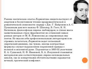 Ранние поэтические опыты Лермонтова свидетельствуют об азартном и бессистемно